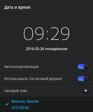 RE: Системные часы на локальное время