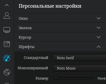 RE: Поломались шрифты