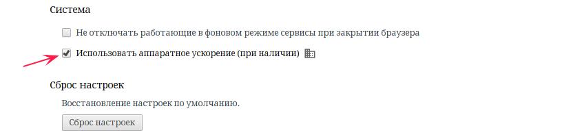 RE: Притормаживает интерфейс ОС