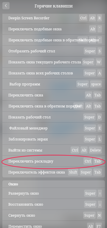 RE: Ускорить переключение раскладки в Deepin 15.4