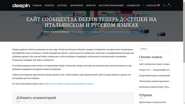Официальное признание Русского сообщества Deepin