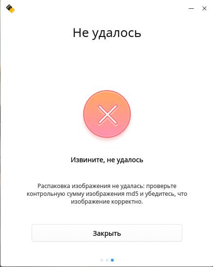 Не работает приложение