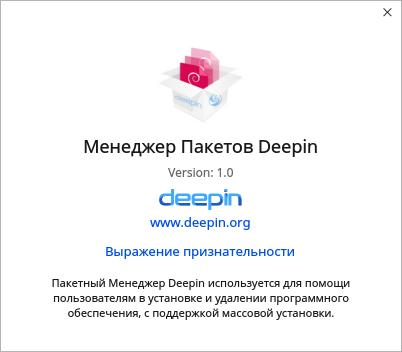 RE: Новое приложение - Менеджер Пакетов Deepin