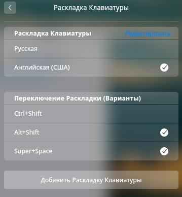 Как будет выглядеть настройка раскладки в Deepin 15.4.1