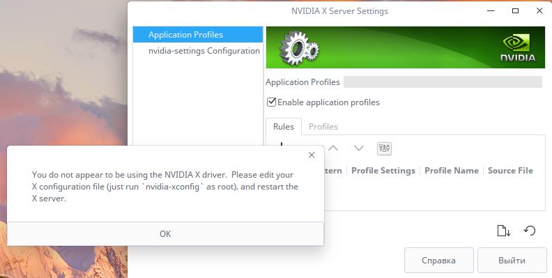 RE: Ошибка с nvidia-settings