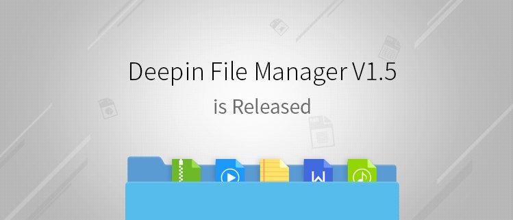 Выпущен Файловый Менеджер Deepin v. 1.5