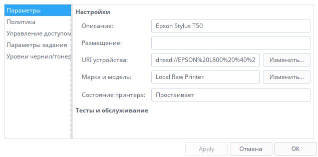 Помогите настроить сетевой принтер