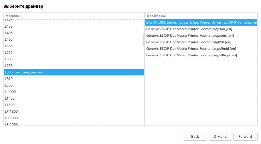 RE: Не могу установить драйвер принтера Epson L800