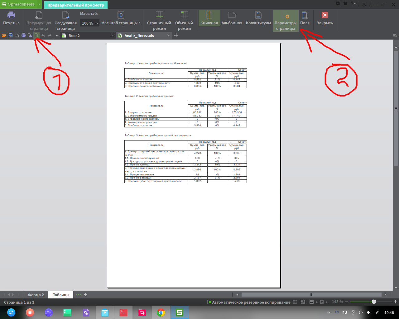 Зависает WPS Office