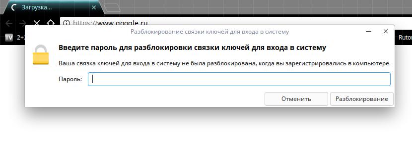 RE: Как в deepin убрать разблокировку ключей. Программа ключи и пароли не скачивается