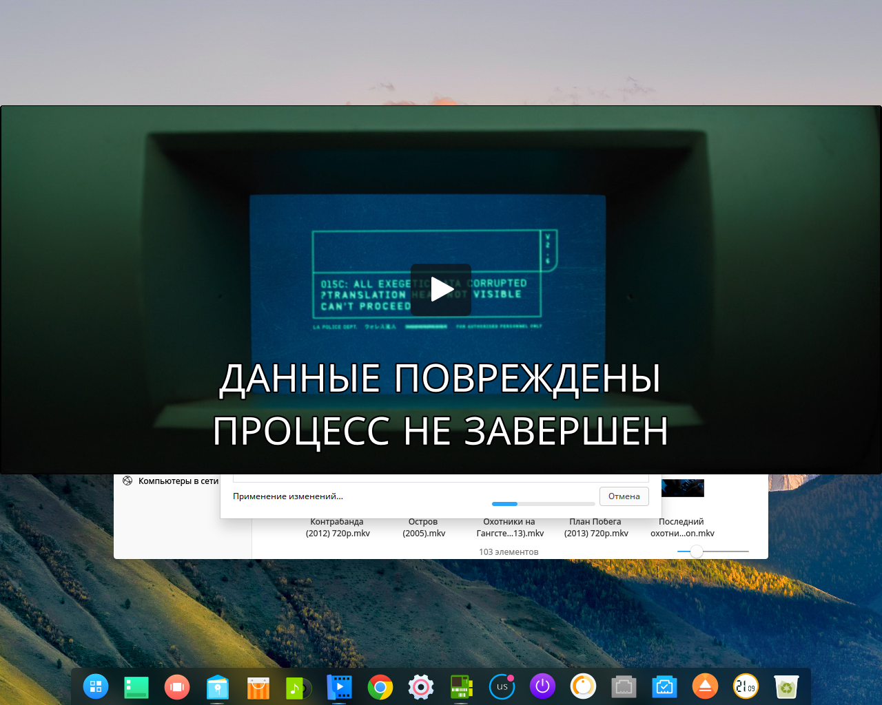 субтитры в deepin movie
