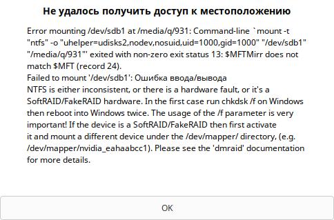 RE: Не монтируется жёсткий диск
