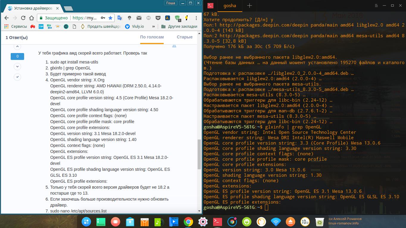 RE: Установка драйверов Intel + Radeon на гибридных ноутбуках