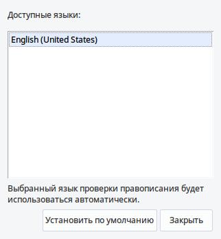 RE: Русификация WPS Office
