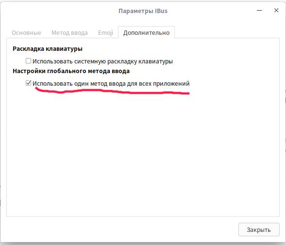 RE: Deepin раскладка клавиатуры в приложениях