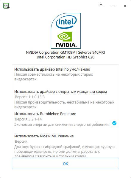Драйвера NVIDIA  i Intel