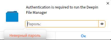 Неверный пароль